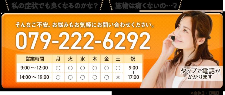 電話予約はこちらから→079-222-6292